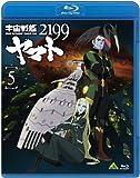 宇宙戦艦ヤマト2199第五章公開