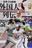 日本プロ野球外国人列伝―1936ー2015 (B・B MOOK 1163)