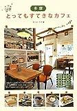 多摩 とってもすてきなカフェ