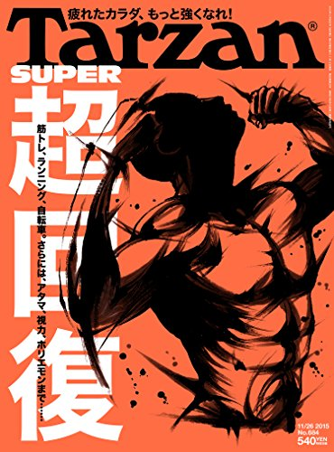 Tarzan (ターザン) 2015年 11月26日号 No.684 [雑誌]