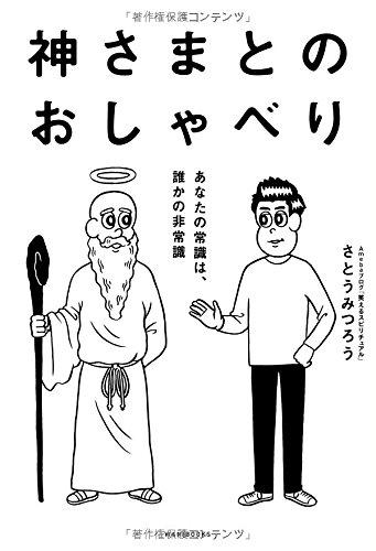 「幸せ」ってなに? 人生の価値観がぐるりと変わる実用エンタメ小説『神さまとのおしゃべり』 1番目の画像
