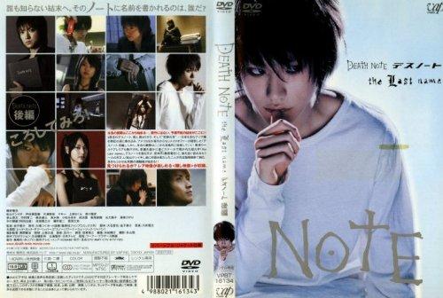 デスノート・後編  [DVD]