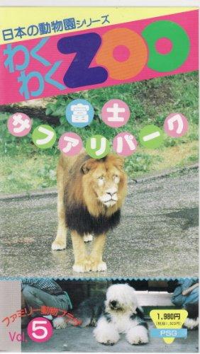 富士サファリパーク [VHS]