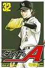 ダイヤのA 第32巻 2012年08月17日発売