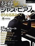 ピアノスタイル 超絶ジャズ・ピアノ  (CD付き)