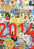 美術手帖4月号増刊 中房総国際芸術祭 いちはらアート×ミックス2014 公式ガイドブック
