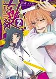 芭喰禄 2巻 (ZERO-SUMコミックス)