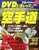 DVD上達レッスン空手道—一本をきめる!