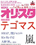オリ☆スタ 2014年 2/3号