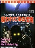 呪われた海の怪物 [DVD]