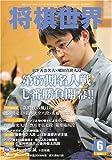 将棋世界 2009年 06月号 [雑誌]