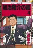 加治隆介の議(4) (ミスターマガジンKC (36))