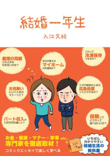 結婚一年生 (Sanctuary books)