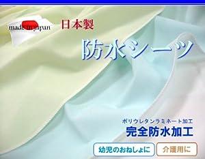日本製 防水シーツ・おねしょシーツ 大判90X145cm 洗濯機で丸洗い可能 (サックス)