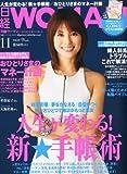日経 WOMAN (ウーマン) 2012年 11月号 [雑誌]