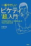 一番やさしい ピケティ「超」入門 『21世紀の資本』と「格差社会」を今日から語れる本