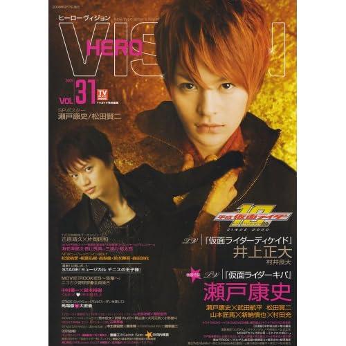HERO VISION (ヒーロヴィジョン)VOL.31 (TVガイドMOOK)