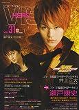 HERO VISION (ヒーロヴィジョン)VOL.31 (TVガイドMOOK) (TOKYO NEWS MOOK)