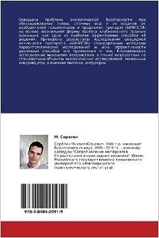 vody i ikh osadki, pochva (Russian Edition): M. Seregin, N