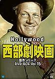 ハリウッド西部劇映画傑作シリーズ DVD-BOX Vol.15[DVD]