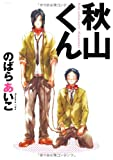 Baby comics EXTRA 秋山くん (POE BACKS)