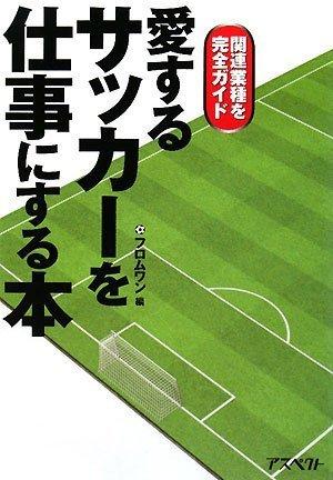 愛するサッカーを仕事にする本