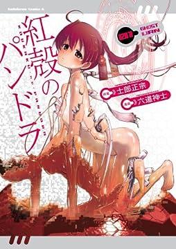 【電子版】紅殻のパンドラ(1)<紅殻のパンドラ> (角川コミックス・エース)