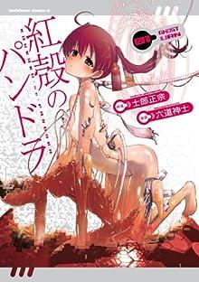 【電子版】紅殻のパンドラ(1)<紅殻のパンドラ> (角川コミックス・エース)&#8221; /></a> </p> <p><a onclick=