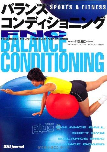 FNCバランスコンディショニング―Sports & Fitness