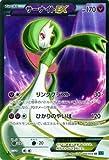 【シングルカード】XY11)サーナイトEX/SR/056/054