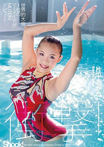 [] 衝撃!世界的大会1位のマーメイドがMUTEKIデビュー! 片平あかね MUTEKI