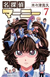 女子高生探偵の活躍と人間模様を描く「名探偵マーニー」第7巻