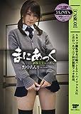まにあっく 制服美少女の淫行 01 [DVD]
