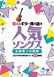 歌えるギター弾き語り人気ソングス-全曲歌メロ掲載-