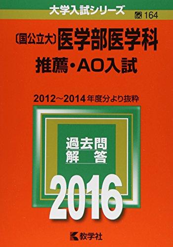 〔国公立大〕医学部医学科 推薦・AO入試 (2016年版大学入試シリーズ) -