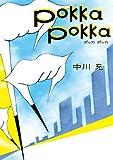 POKKA POKKA (MF文庫ダ・ヴィンチ)