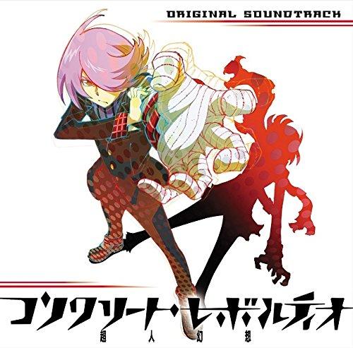 TVアニメ『コンクリート・レボルティオ~超人幻想~』オリジナルサウンドトラック [CD]