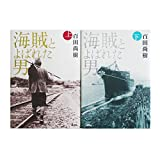 海賊とよばれた男 単行本 上下セット [単行本] [Jan 01, 2012] 百田 尚樹