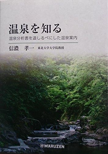温泉を知る-温泉分析書を道しるべにした温泉案内-