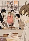 甘い恋の育て方  / 菊屋きく子 のシリーズ情報を見る