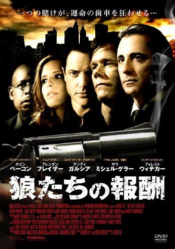 狼たちの報酬 [DVD]