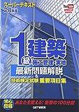 スーパーテキスト1級建築施工管理・実地最新問題解説&技術検定試験重要項目集〈28年度〉
