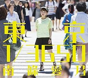 【早期購入特典あり】南條愛乃/東京 1/3650 (初回限定盤CD+Blu-ray×3) (B3ポスター 告知ポスターリサイズ)