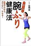 Amazon.co.jp血液サラサラ、ボケない、ヤセる! 1日1分、腕振り健康法