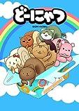 劇場版アニメ どーにゃつ [DVD]