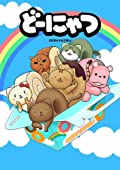 田村ゆかり主演の劇場版ショートアニメ「どーにゃつ」をDVD化