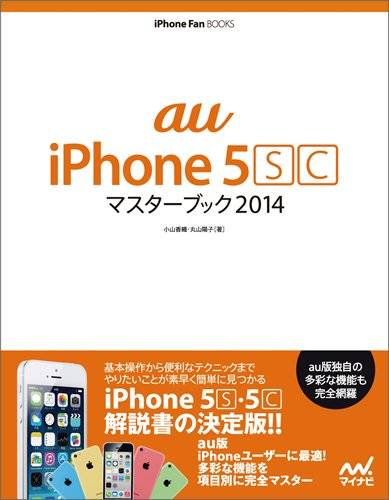 au iPhone 5 [S][C] マスターブック 2014 (iPhone Fan BOOKS)