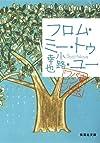 フロム・ミー・トゥ・ユー 東京バンドワゴン (集英社文庫)