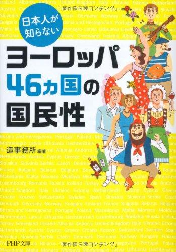 日本人が知らないヨーロッパ46ヵ国の国民性 (PHP文庫)