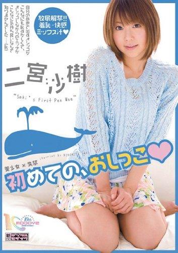 美少女×失禁 初めての、おし★っこ 二宮沙樹 ムーディーズ [DVD]